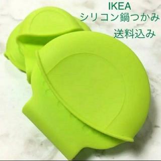 IKEA - 新品♪スピード発送 新作 イケア人気 IKEA シリコン 鍋つかみ グリーン入荷