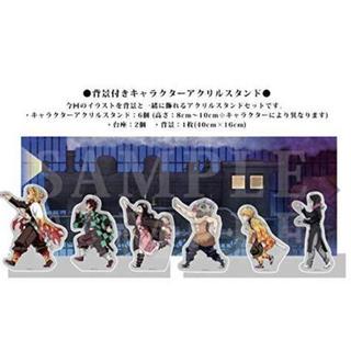 劇場版 鬼滅の刃 〜 無限列車編 〜 背景付きアクリルスタンド(その他)