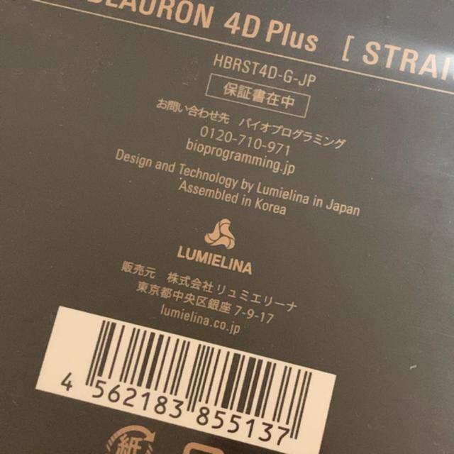 リュミエリーナ ヘアビューロン 4D Plus ストレート スマホ/家電/カメラの美容/健康(ヘアアイロン)の商品写真