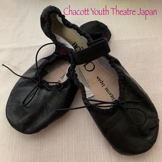 チャコット(CHACOTT)の☆Chacott Youth Theatre Japan バレエシューズ(バレエシューズ)