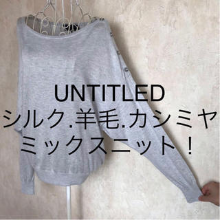 UNTITLED - ★UNTITLED/アンタイトル★シルク.羊毛.カシミヤ混!長袖ニットソー2.M