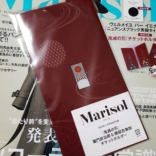 シュウエイシャ(集英社)の雑誌 Marisol 鬼滅の刃 付録セット(ファッション)