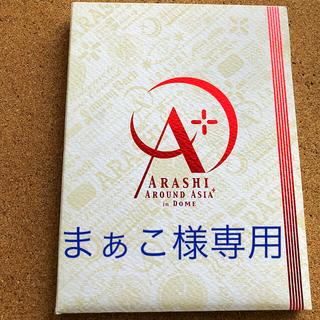 嵐 - 嵐 初回限定版 AROUND ASIAin DOME【DVD】