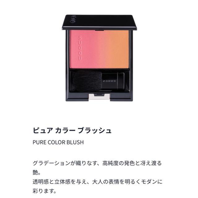 SUQQU(スック)の[SUQQU]ピュアカラーブラッシュ 01 蕾咲 TSUBOMIZAKI チーク コスメ/美容のベースメイク/化粧品(チーク)の商品写真