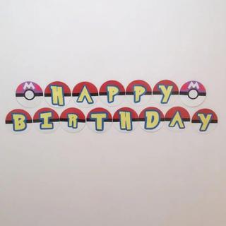 ポケモン(ポケモン)のポケモン 誕生日 壁面  飾り(ガーランド)