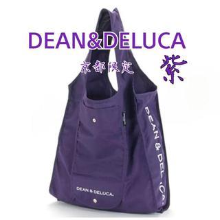 DEAN & DELUCA - DEAN&DELUCA エコバッグ ショッピングバッグ 京都限定 紫