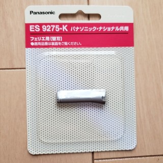 Panasonic - ミュゼ限定オリジナルコラボシェーバー替刃 ES9275-K