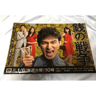 【レア】草彅剛主演 銭の戦争クリアファイル(非売品?)
