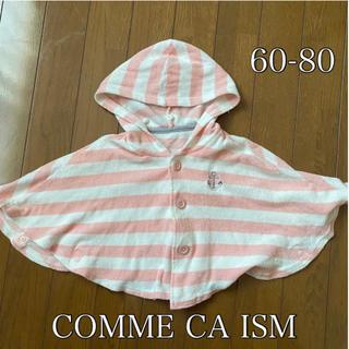 コムサイズム(COMME CA ISM)のコムサ ポンチョ ベビー(カーディガン/ボレロ)