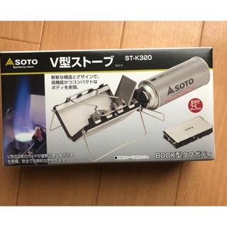 シンフジパートナー(新富士バーナー)のSOTO Gストーブ V型ストーブ ST-K320(ストーブ/コンロ)