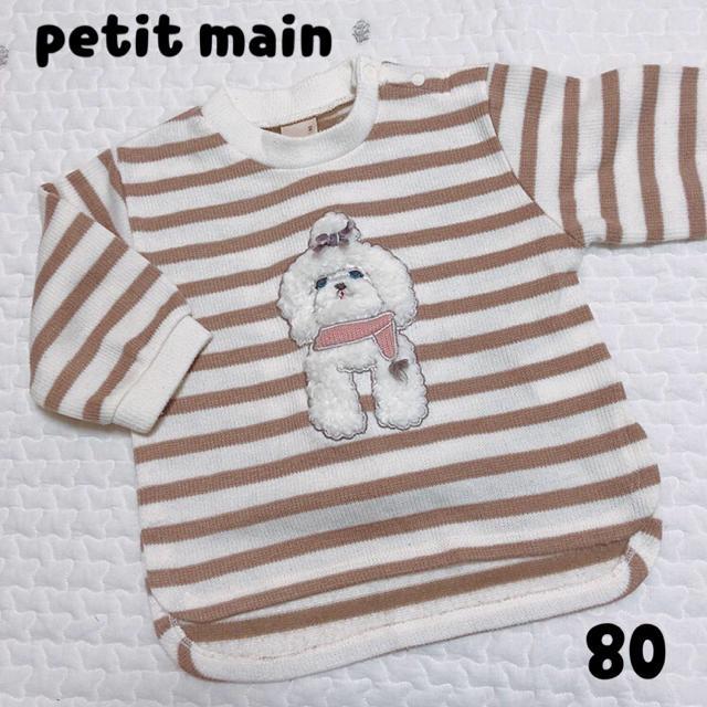 petit main(プティマイン)のasuasu123さん専用! キッズ/ベビー/マタニティのベビー服(~85cm)(トレーナー)の商品写真