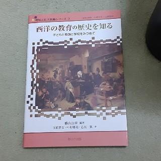 西洋の教育の歴史を知る 子どもと教師と学校をみつめて(人文/社会)