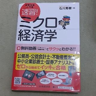 速習!ミクロ経済学 試験攻略入門塾(ビジネス/経済)