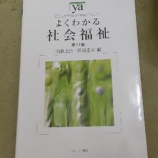 よくわかる社会福祉 第11版(人文/社会)