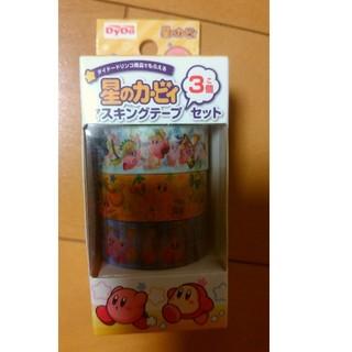 星のカービィ マスキングテープ 3個(キャラクターグッズ)