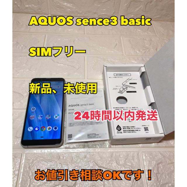 AQUOS(アクオス)のAQUOS sense3 basic シルバー 32 新品未開封 SIMフリー スマホ/家電/カメラのスマートフォン/携帯電話(スマートフォン本体)の商品写真