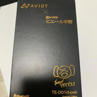 アヴォイド(Avoid)のAVIOT TE-D01d-pnk × ピエール中野(ヘッドフォン/イヤフォン)