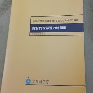 2冊!中学校学習指導要領 平成29年3月告示 平成29年 と 総合的な学習の時間(人文/社会)
