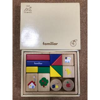 familiar - familiar ファミリア 積木 ブロック