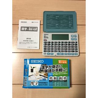 セイコー(SEIKO)のSEIKO 漢字 英和和英電子辞書(電子ブックリーダー)