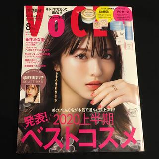 コウダンシャ(講談社)のVoCE (ヴォーチェ) 2020年 08月号★雑誌のみ(美容)