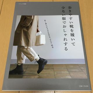 シュフトセイカツシャ(主婦と生活社)の歩きやすい靴を履いて 少ない服でおしゃれする(ファッション/美容)