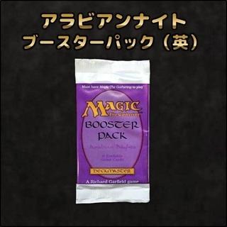 マジック:ザ・ギャザリング - 値下げ交渉あり MTG アラビアンナイト ブースターパック 未開封