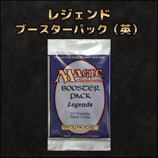 マジック:ザ・ギャザリング - MTG レジェンド ブースターパック 英語版 未開封 LEGENDS