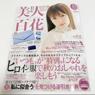 タカラジマシャ(宝島社)の美人百花11月 雑誌のみ(ファッション)