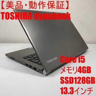 東芝 - 【美品】TOSHIBA dynabook ノートパソコン Corei5