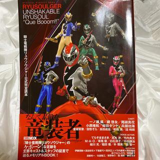 バンダイ(BANDAI)の騎士竜戦隊リュウソウジャー公式完全読本(絵本/児童書)