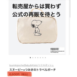 SNOOPY - tsumikipoche スヌーピー トラベルポーチ