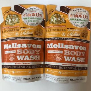 メルサボン(Mellsavon)のメルサボン ボディウォッシュ ハーバルグリーン 詰替 2個セット(ボディソープ/石鹸)