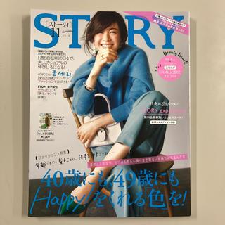 コウブンシャ(光文社)の雑誌 STORY 11月号(ファッション)