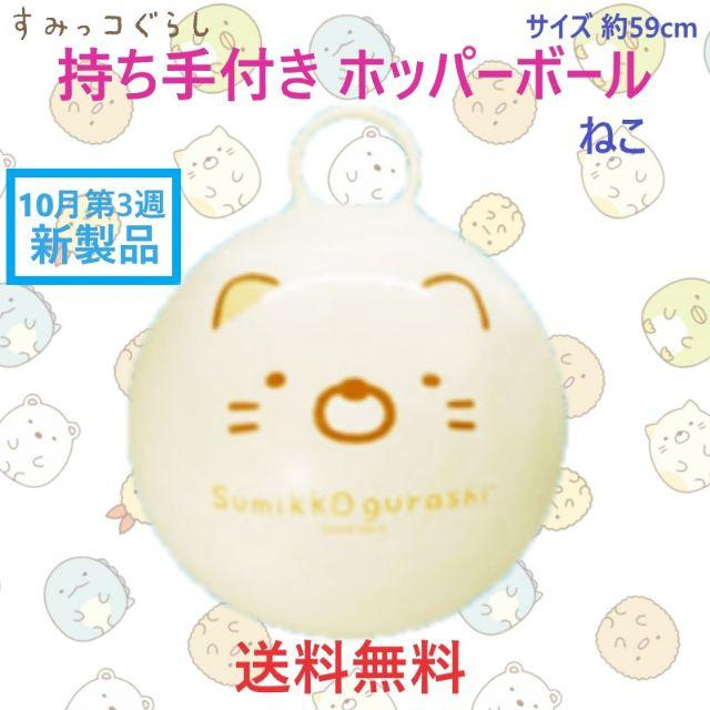 サンエックス(サンエックス)のすみっコぐらし 持ち手付き ホッパーボール ねこ 約59cm 10月第3週新製品 エンタメ/ホビーのおもちゃ/ぬいぐるみ(キャラクターグッズ)の商品写真