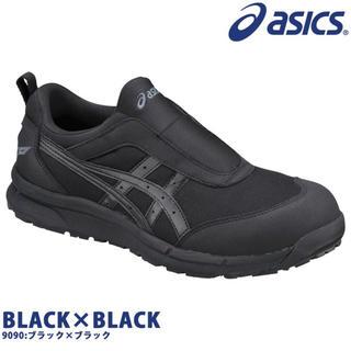 アシックス(asics)のアシックス 24.5cm asics 安全靴 作業靴 ウィンジョブ CP204(その他)