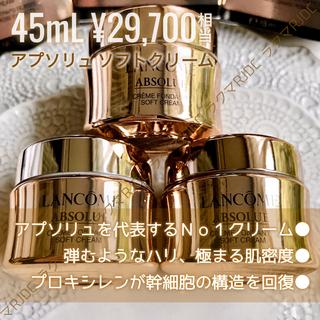 LANCOME - 【現品越え✦3個セット】最高峰アプソリュ ソフトクリーム エイジングケア 幹細胞