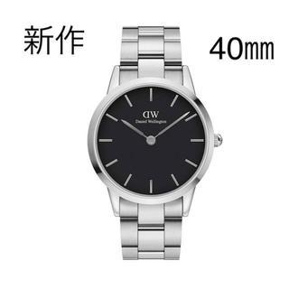 安心保証付!最新作【40㎜】ダニエル ウェリントン腕時計 Iconic Link
