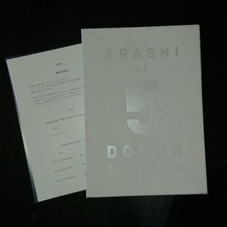 嵐 - 嵐 FC限定 写真集 ARASHI at 5DOMES 2009-2019