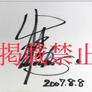 嵐 - 嵐 大野智 直筆サイン