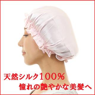 天然シルク100% ナイトキャップ  憧れの艶やかな美髪へ