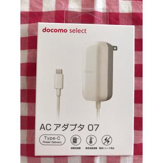 NTTdocomo - 【ドコモ純正】ACアダプタ07