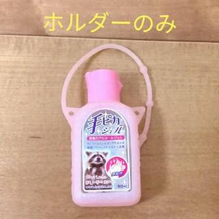 アカチャンホンポ(アカチャンホンポ)の手ピカジェル ホルダー ピンク ラメ(外出用品)