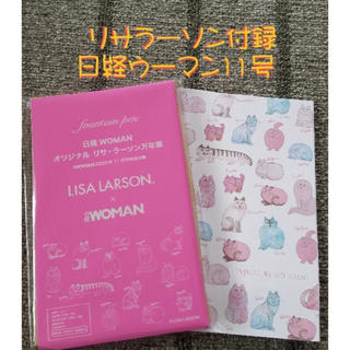 リサラーソン(Lisa Larson)のリサラーソン♥️万年筆&自己ノート♥️日経ウーマン11月号付録(ペン/マーカー)