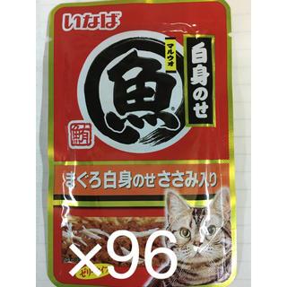 イナバペットフード(いなばペットフード)の大特価送料込!!いなば マルウオ 40g×96袋 猫用キャットフード(猫)
