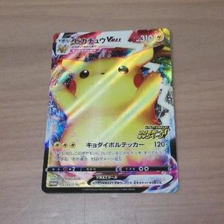 ポケモン - ピカチュウVmax プロモカード