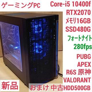 新品爆速ゲーミングPC Core-i5 RTX2070 メモリ16 SSD480