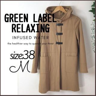 グリーンレーベルリラクシング(green label relaxing)のグリーンレーベルリラクシング コート サイズ38 M フード キャメル(ロングコート)