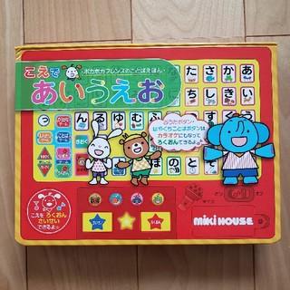 ミキハウス(mikihouse)のミキハウス こえであいうえお(絵本/児童書)