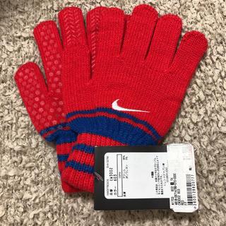 ナイキ(NIKE)のナイキ 手袋 キッズ(手袋)